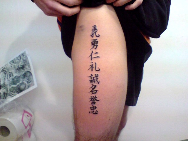 bushido kanji tattoo picture. Black Bedroom Furniture Sets. Home Design Ideas