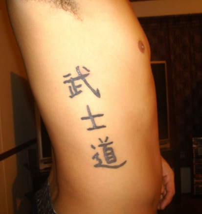 Bushido Code Tattoo